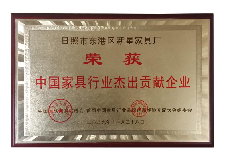 中国家具行业杰出贡献企业