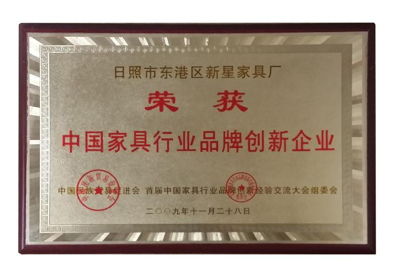中国家具行业品牌创新企业